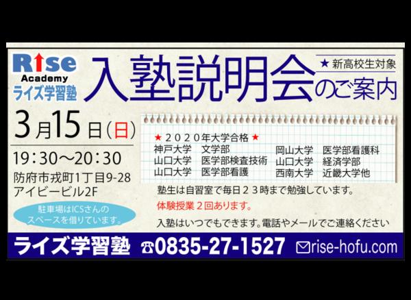 3月15日19:30から新高校生対象入塾説明会を開催します