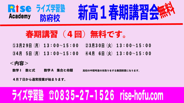 2021年山口県公立高校合格発表