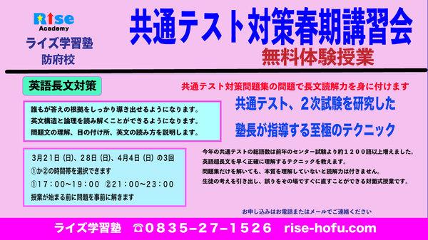 防府校・新南陽校春期講習会